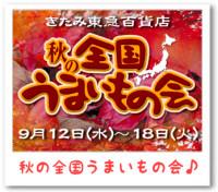 きたみ東急百貨店「秋の全国うまいもの会」