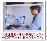 北海道農業・農村情報誌コンファの2007年秋号に載ったオホブラスタッフ