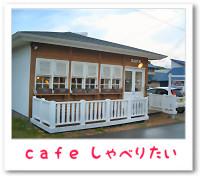 常呂町「cafe しゃべりたい」