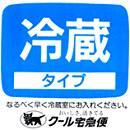 クロネコヤマト・クール宅急便・冷蔵タイプ