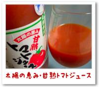 太陽の恵み・甘熟トマトジュース