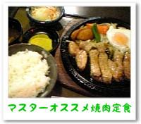 オホブラ百貨店スタッフオススメ:旬料理食堂「東京亭」