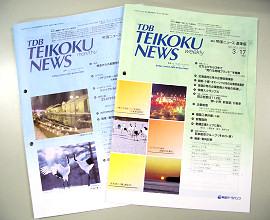 週刊・帝国ニュース