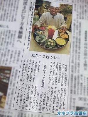 12/2:北海道新聞・経済欄に「クリシュナ」の「オホーツクレインボカリー」