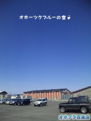 5/6:オホブラ百貨店・玉ねぎ倉庫