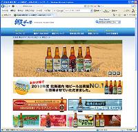 網走ビール