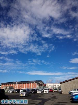 9/5:オホブラ百貨店・今朝の北見のたまねぎ倉庫