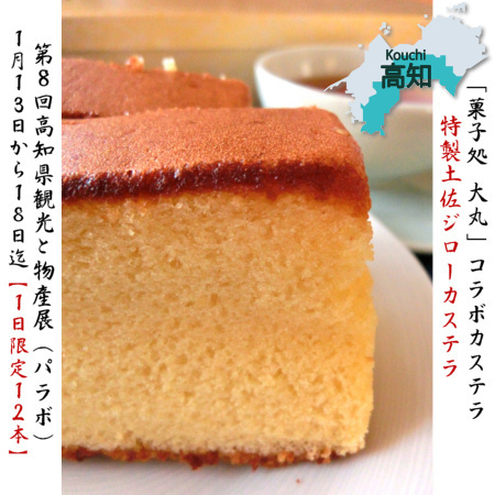 大丸さんの特製カステーラ:高知県・土佐ジロー卵100%使用