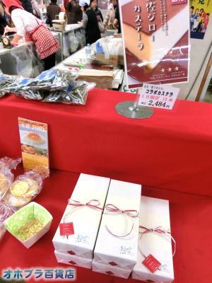 第8回・高知県観光と物産展 in パラボ