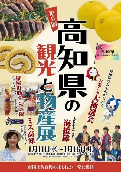 01/11:第9回高知県の観光と物産 in パラボ