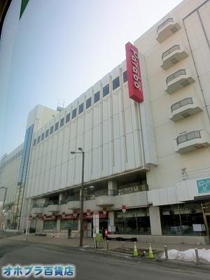 03/14:オホブラ百貨店・今朝の北見市