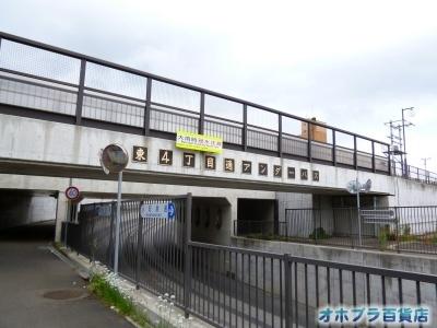 09/01:オホブラ百貨店・自転車通勤