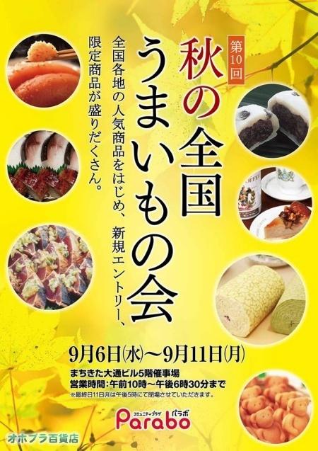第10回秋の全国うまいもの会 in パラボ(9/6〜11)