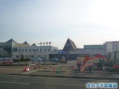 11-07:オホブラ百貨店・今朝の北見市