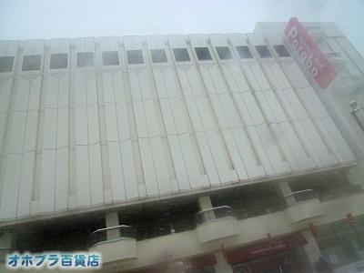 12-05:オホブラ百貨店・今朝の北見市