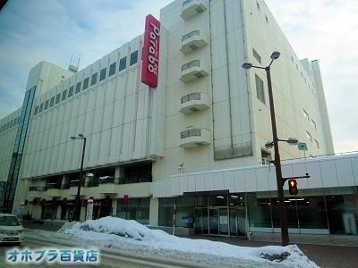 01-05:オホブラ百貨店・今朝の北見市