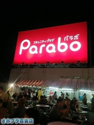 07-19:オホブラ百貨店・屋上ビアガーデンinパラボ