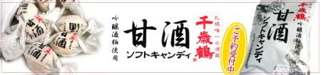 オホブラ百貨店の【期間限定】千歳鶴甘酒ソフトキャンディ