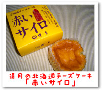 北海道チーズケーキ「赤いサイロ」