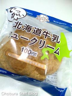 セイコーマート「でっかい 北海道牛乳シュークリーム」