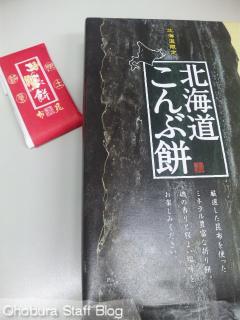 北海道こんぶ餅