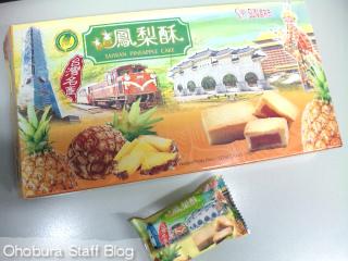 鳳梨酥/台湾