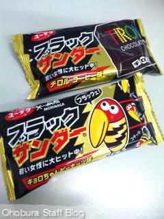 ブラックサンダー チロルコーヒー味&キョロちゃんピーナッツ味