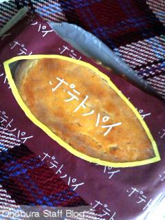 六花亭「ポテトパイ」