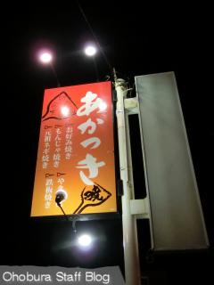 お好み焼き ねぎ焼き もんじゃ焼き「あかつき(暁)」(北見市)