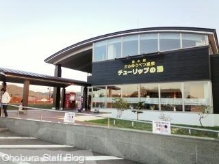 道の駅「かみゆうべつ温泉チューリップの湯」/湧別町中湧別中町