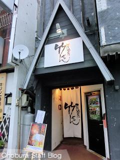 居酒屋 竹ちゃん/北見市