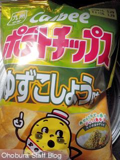 カルビー「ポテトチップス・ゆずこしょう味」