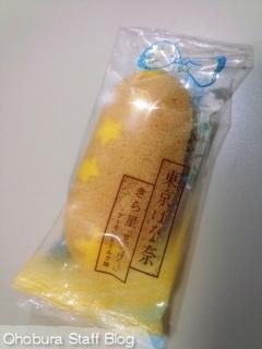 東京ばな奈きら星「見ぃつけたっ」アーモンドミルク味