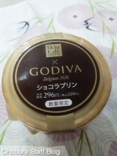 ローソン・UchiCafe「Sweets×GODIVA ショコラプリン」