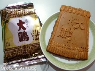 長谷製菓「大鵬せんべい」