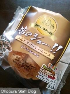 【北海道限定】ふんわりコーヒームースの皆のシュー