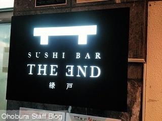 【ABASHIRIバル】おもてなしバル:1軒目「SUSHI BAR THE ƎND(縁戸)」