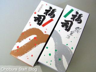 福司酒造「地酒ケーキ福司(金)」「地酒ケーキ福司 純米酒(銀)」