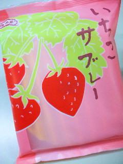 榮太樓總本鋪「はいからサブレー 苺」