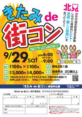 『きたみ de 街コン』9/29(土)開催