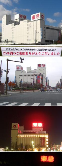 きたみ東急百貨店