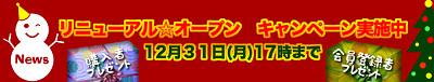 オホブラ百貨店のリニューアル☆オープンのキャンペーン