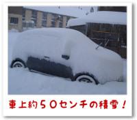 1/25:車上約50センチの積雪