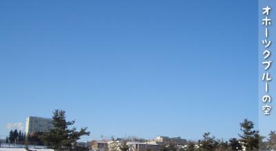 2/8:オホーツクブルーの空