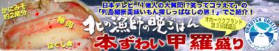 オホブラ百貨店の『マルマ松本商店:本ずわい甲羅盛り』