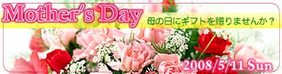 オホブラ百貨店:母の日