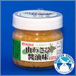 オホーツク産山わさび醤油味瓶入り(冷蔵)