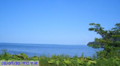 7/30:サロマ湖計呂地