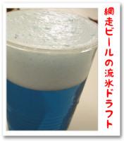 網走ビール・流氷ドラフト