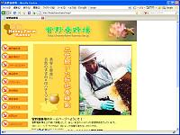 オホーツクブランド認証:菅野養蜂所
